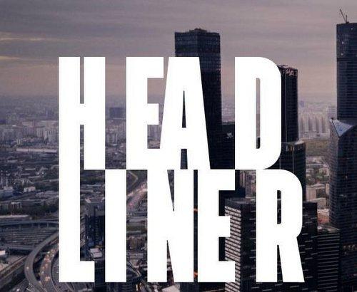 Долгожданное продолжение – премия «Headliner года – 2018»