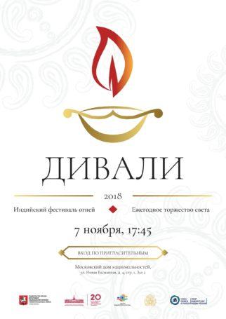 Московский дом национальностей ждет гостей на индийском фестивале Дивали