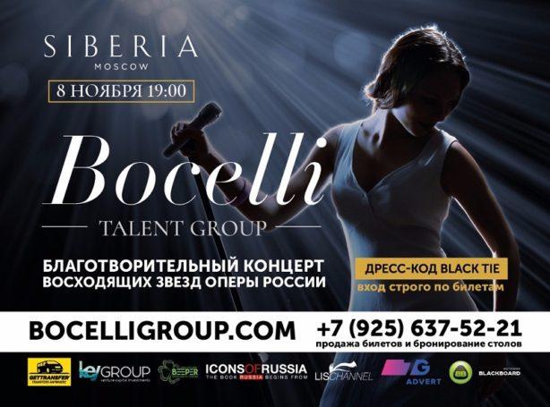 Молодые оперные таланты примут участие в благотворительном вечере Bocelli Group в Москве