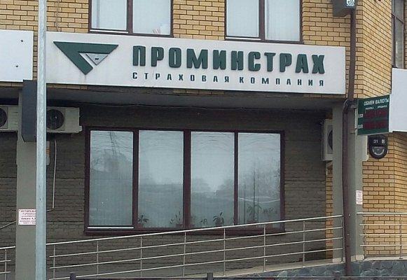 На средства ООО «ПРОМИНСТРАХ» достроен проблемный дом в Саранске