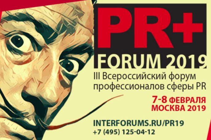 Успехи и провалы в практике PR обсудят спикеры III Всероссийского форума в Москве