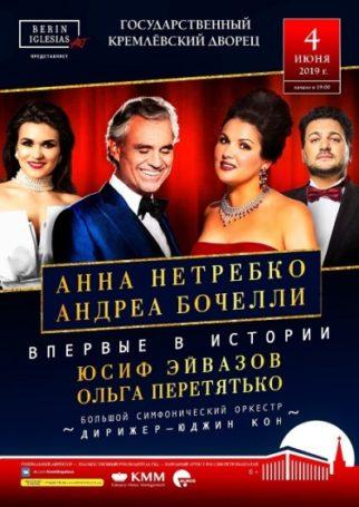 Впервые в истории! Грандиозный гала-концерт самых ярких мировых звезд классической сцены!