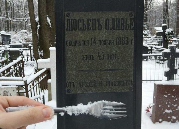 Поклонники салата Оливье стали приносить вилки на могилу его создателя