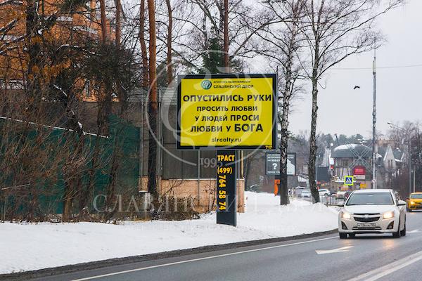 Ирина Волина разместила на Рублево-Успенском шоссе необычные рекламные баннеры