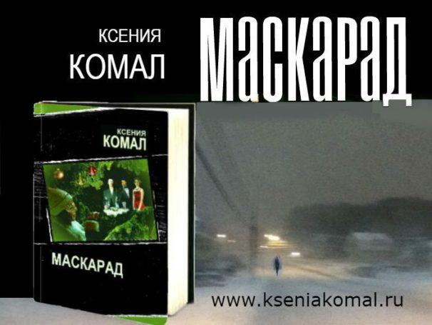 Роман «Маскарад»: в книжных магазинах скоро появится новинка Ксении Комал