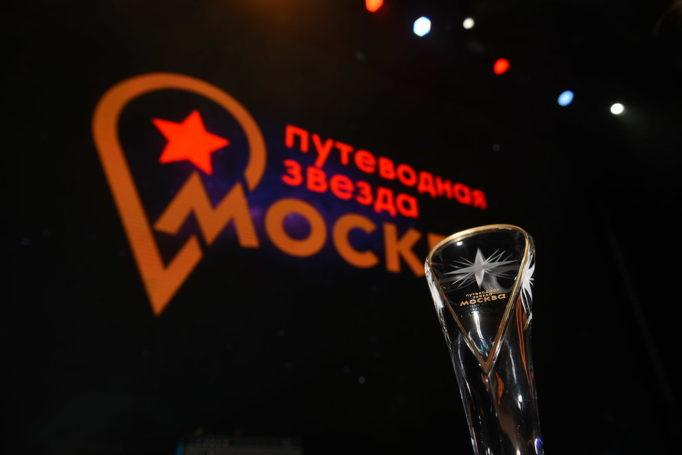 В Москве состоялось награждение участников премии «Путеводная звезда»