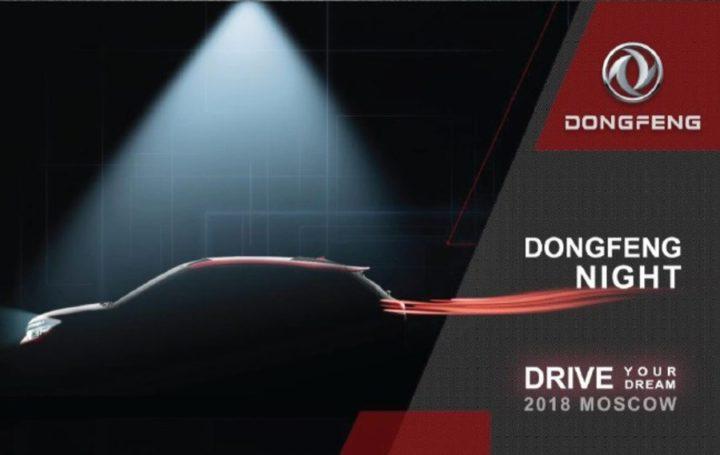 Новые модели на российском рынке представит Dongfeng Motor Corporation