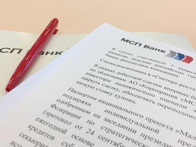 В рамках пресс-брифинга МСП Банк рассказал о пилотной сделке секьюритизации кредитов