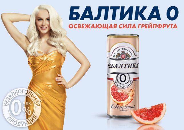 У россиян быстро стал востребован новый сорт «Балтика 0 Грейпфрут»