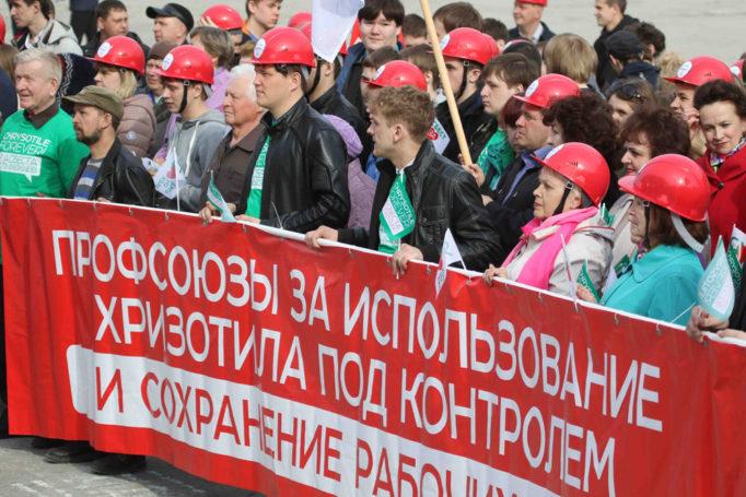 Хризотиловые профсоюзы выступают в защиту промышленного использования хризотил-асбеста