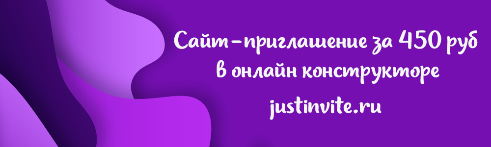 Сайт-приглашение за 450 рублей: Just Invite проводит акцию
