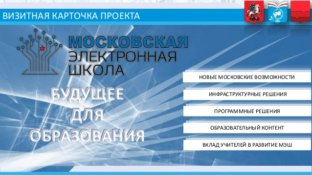 Материалы проекта «Московская электронная школа» будут доступны всем желающим через приложение