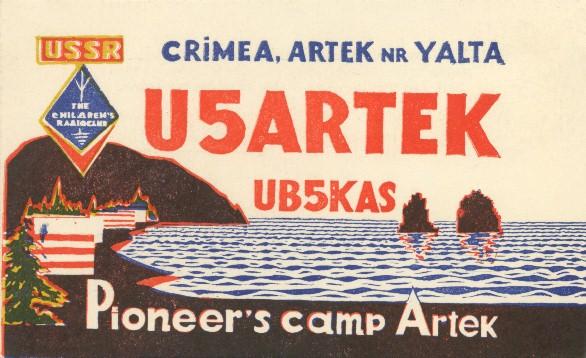 У Крыма появился свой цифровой музей
