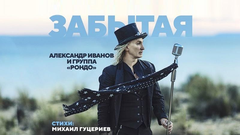 Михаил Гуцериев и группа «Рондо» выпустили новый клип «Забытая»