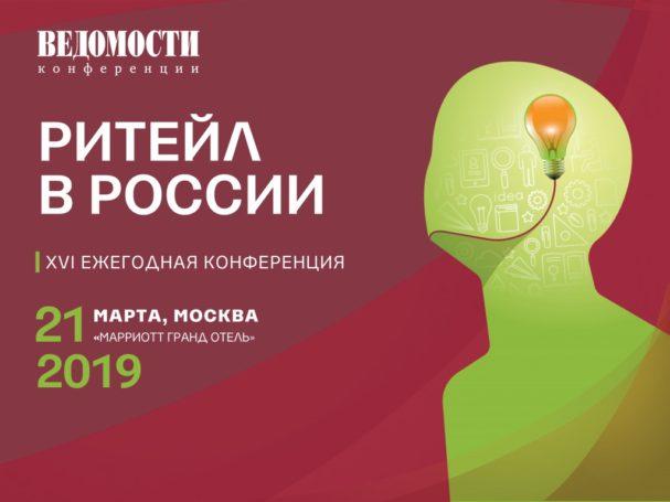 Андрей Постников расскажет о потребностях современного ритейла на конференции «Ритейл в России 2019»