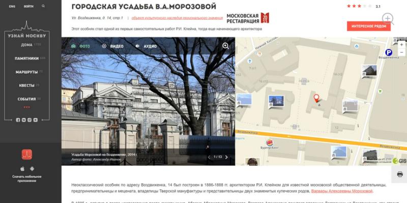 Портал «Узнай Москву» презентовал новый прогулочный тур по следам «русской Шанель» и музы Дали