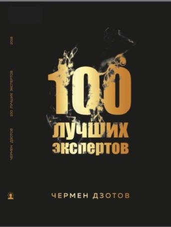 Новую книгу «Сто лучших экспертов» представил читателям Чермен Дзотов