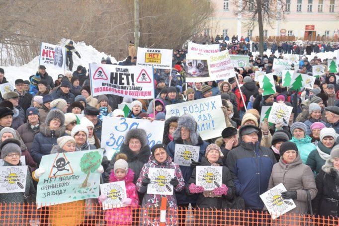 В Златоусте прошел митинг против строительства кремниевого завода на территории округа