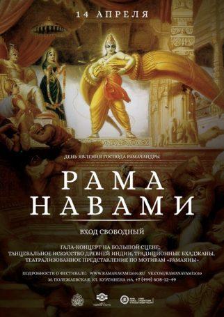 Легендарный индийский фестиваль Рама-навами пройдет 14 апреля в Центре индийской культуры в Москве. Вход Свободный!