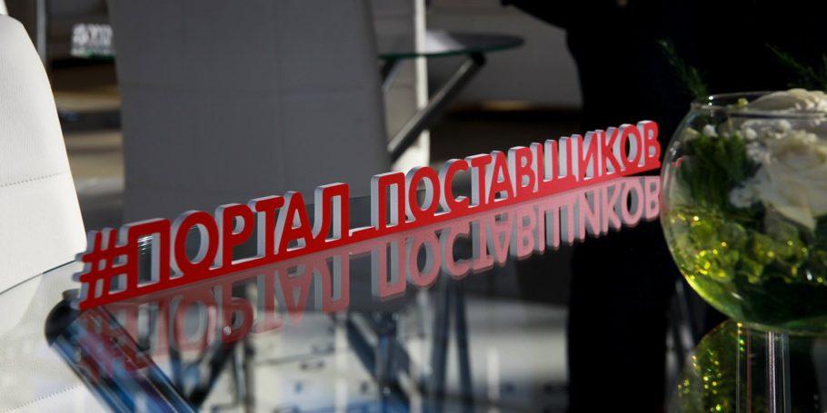В Москве разработано комплексное решение по автоматизации и цифровизации закупок