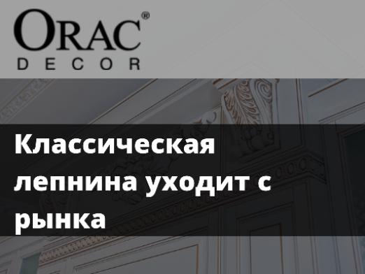 Магазин Оракдекор.рф отметил сильное падение продаж классической лепнины