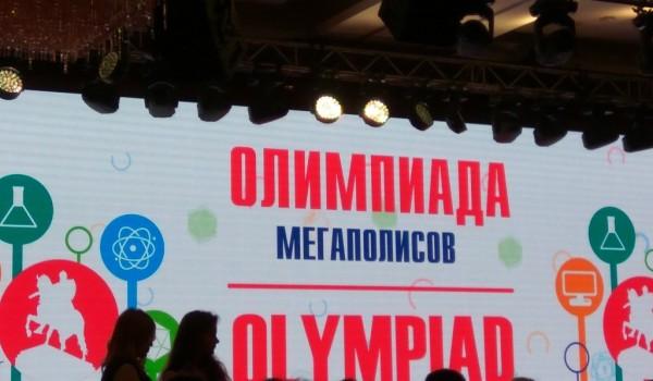 47 городов станут участниками школьной Олимпиады Мегаполисов в Москве