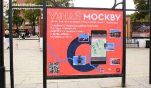 Портал «Узнай Москву» и столичный Депкультуры разрабатывают серию прогулочных маршрутов по паркам мегаполиса