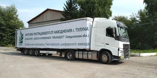 Хризотилцементный шифер направит «Ураласбест» жителям Тулуна