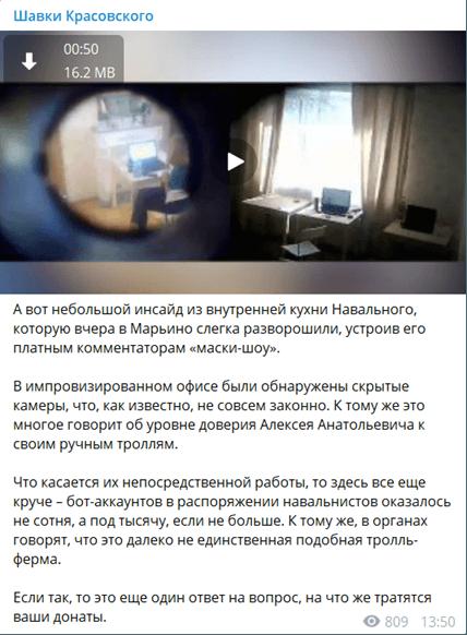 Навальному в Москве принадлежат несколько цехов с платными комментаторами – источник