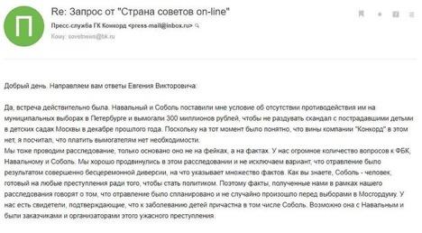 Ради кресла депутата Соболь могла отравить столичных детсадовцев и школьников