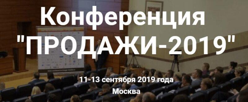 «Амадей Принт» официальный партнер конференции «ПРОДАЖИ-2019»