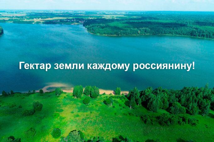 Блогерам раздадут участки в экологически чистых районах недалеко от Москвы