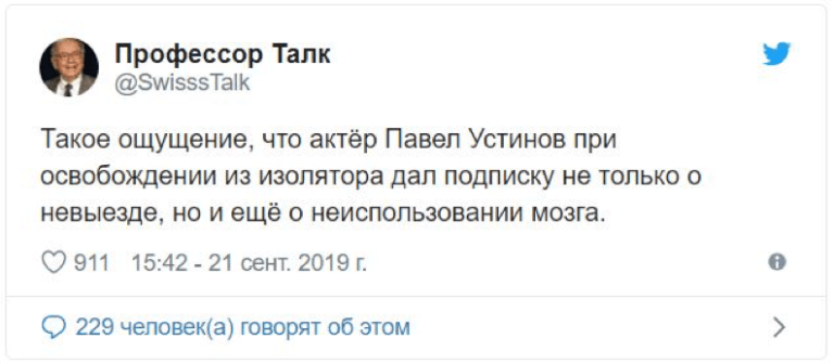 Оппозиция назвала задержание Устинова постановочным после отказа актера подыгрывать либералам