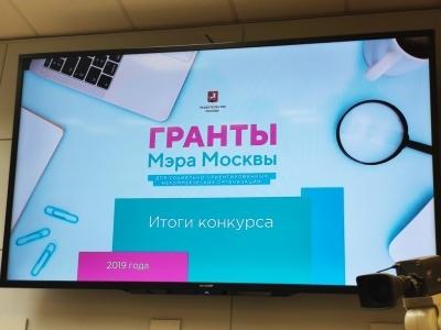 Гранты мэра Москвы получат НКО для реализации своих программ