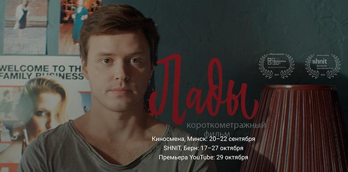 Российская короткометражка прошла отбор на два международных кинофестиваля