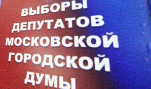 Павел Данилин дал экспертную оценку предвыборным программам кандидатов в Мосгордуму от разных партий