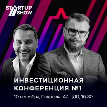 Международная инвестиционная конференция StartUp Show скоро стартует в Москве