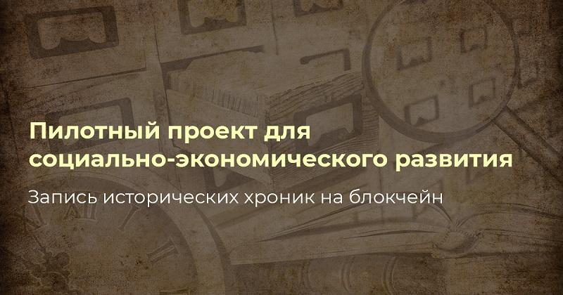 «ТрансРоссика» и Credits объявили о партнерстве в деле сохранения национальных архивов