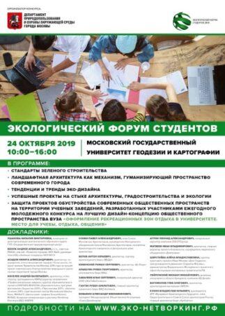 В Москве пройдет «Экологический форум студентов»
