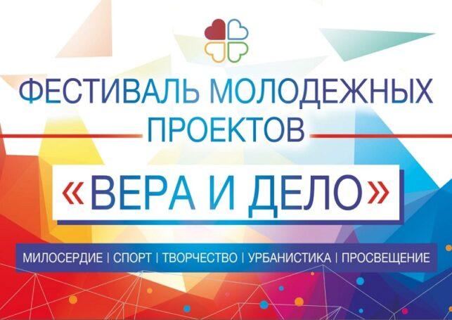 Молодежь приглашают принять участие в конкурсе проектов «Вера и дело»
