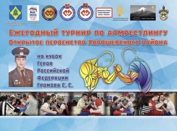 Соревнования по армрестлингу пройдут в Хорошевском районе Москвы
