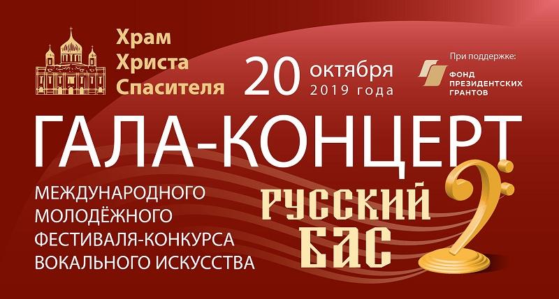 Гала-концерт фестиваля-конкурса «Русский бас» пройдет в Храме Христа Спасителя