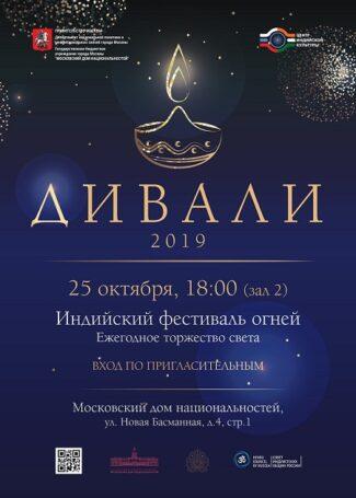 Празднование индийского Нового года пройдет в Москве