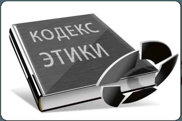 В РФ готовится создание Этического кодекса исследователя образования