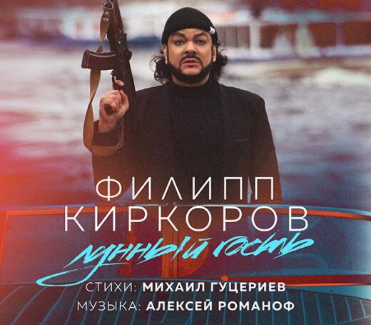 «Киркоров опять стал кем был»: соцсети на ура приняли клип короля российской поп-музыки на песню Гуцериева и Романоф