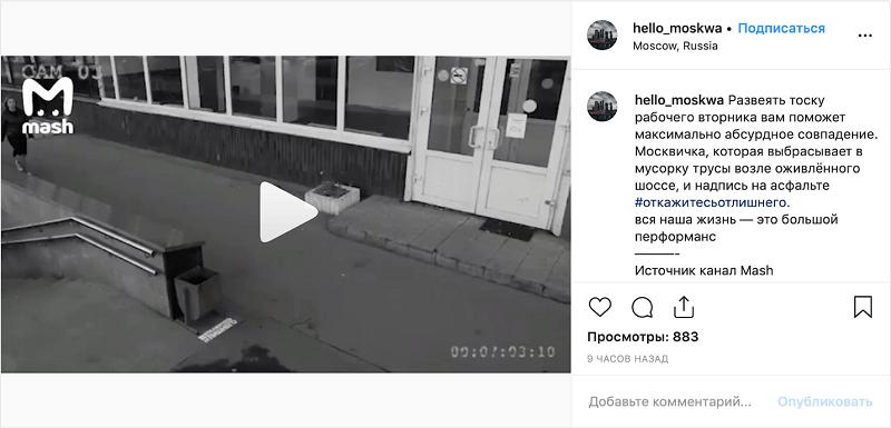 Русский «Бэнкси» залил Московские улицы надписью ОТКАЖИТЕСЬотЛИШНЕГО