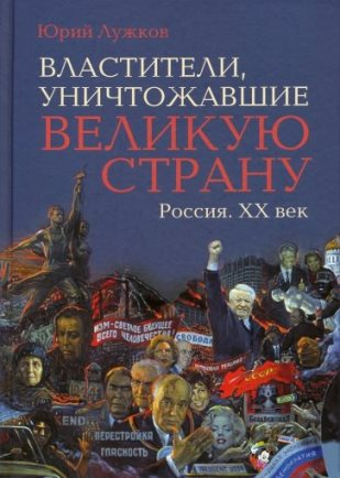 Юрия Лужков исследует ошибки правителей России XX века в своей новой книге