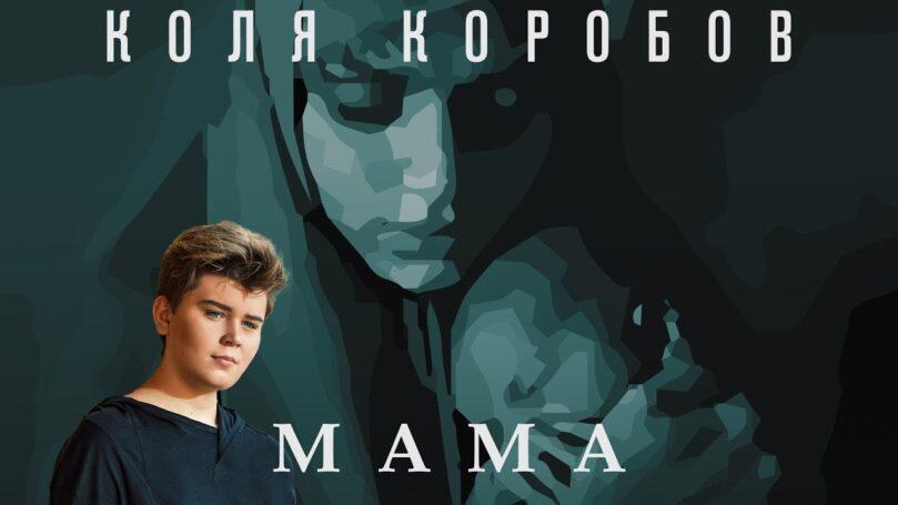 Новую песню «Мама» представил Коля Коробов