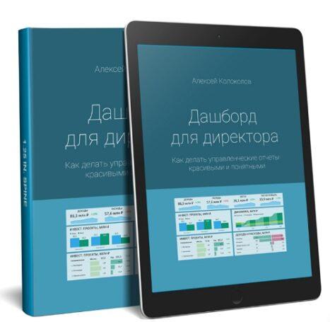 Анонсировано первое издание на русском языке по визуализации данных в бизнесе