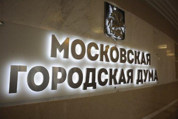 Доходы депутатов Мосгордумы больше, чем у некоторых федеральных министров России